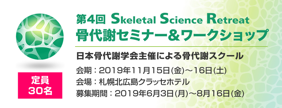 The Japanese Society for Bone and Mineral Reserch